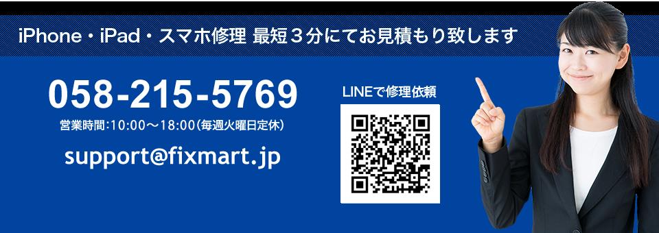 058-215-5769。営業時間:10:00~18:00(毎週火曜日定休)。support@fixmart.jp