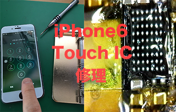 iPhone6基板