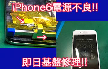 iPhone基盤修理即日
