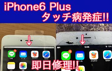 iPhone6Plusタッチ病修理