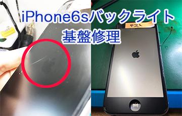 iPhone6sバックライト基盤修理