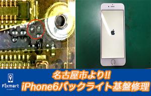 名古屋iPhone6バックライト修理