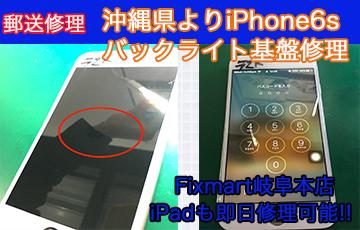 iPhone6sバックライト沖縄