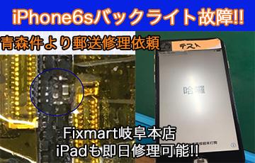 iPhone6s 青森件バックライト故障