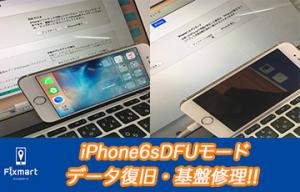 DFUiPhone6s