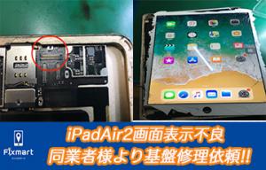 iPadAir2 桑名