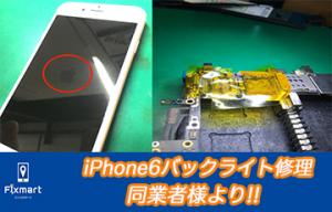 iPhone6バックライト修理