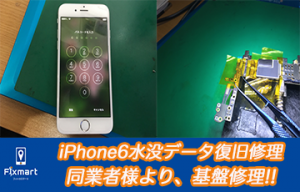 iPhone6 水没データ復旧