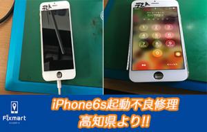 iPhone6s起動不良