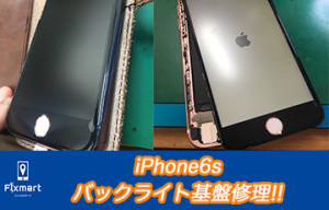 茨城iPhone6s
