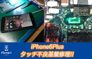 iPhone6Plusタッチ不良