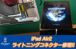 iPad Air2ライトニング