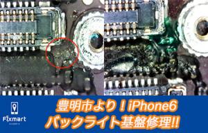 iPhone6バックライト重症